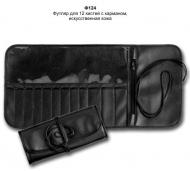 Футляр для 12 кистей ВАЛЕРИ-Д (искусственная кожа) с карманом: фото
