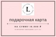 ПОДАРОЧНАЯ КАРТА НА СУММУ 10 000 РУБ LAUTY: фото